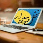 سایت جدید نخل بیدار باقوت به کار خود ادامه خواهد داد