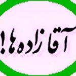 کدام مسئولان فارس در پاسخ به سؤال «فرزندت کجاست» سکوت کردند؟