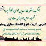 موكب احمدبن موسی از ۲۸ مهر ماه میزبان زائران حسینی/ اعلام آدرس دقیق موكب در كربلای معلی + عکس