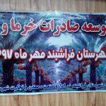 رفع موانع و مشکلات صادرات قصب و خرمای فراشبند طی برنامه ۲ ساله