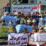 برگزاری کارناوال پیاده روی مبارزه با ایدز کودکان در فراشبند