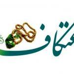 اطلاعیه ستاد برگزاری مراسم اعتکاف شهرستان فراشبند