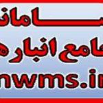 ثبت محل انبار و تخلیه کالا در سامانه جامع انبارها