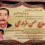 پدر شهید جهانپور مزارعی به فرزند شهیدش پیوست