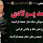 پیام تشکر و قدردانی خانواده مرحوم«حاج احمد پولادی(فولادی)» از مردم و مسئولان شهرستان فراشبند