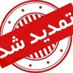 تمدید آگهی بکارگیری خودرو استیجاری با راننده، جهت بیمارستان امام هادی (ع) فراشبند