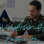 پیام تبریک فرمانده حوزه بسیج دانش آموزی شهید فهمیده فراشبند به مناسبت روز معلم