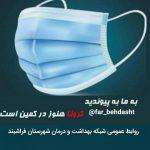 رییس مرکز بهداشت شهرستان فراشبند: کرونا در حال حاضر در بین ما است/ استفاده از ماسک را در زندگی جدی بگیریم