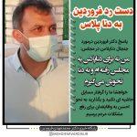 دست رد نماینده فیروزآباد، فراشبند و قیروکارزین به دناپلاس