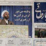 مصاحبه ماهنامه چارطاقی با امام جمعه فراشبند