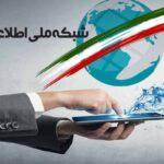 اتصال روستاهای خانیک و ابنو به شبکه ملی اطلاعات و اینترنت پرسرعت همراه
