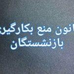 معاون سیاسی استانداری فارس: آماده واگذاری مسئولیت هستم/ تاکید نماینده شیراز بر انتصاب مدیران جوان