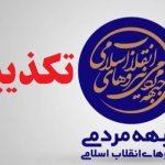 تکذیبیه/جبهه مردمی نیروهای انقلاب اسلامی شهرستان فراشبند